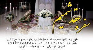 سفره عقد شمیم در تهران