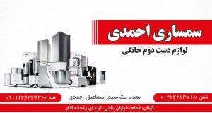 سمساری احمدی در خمام