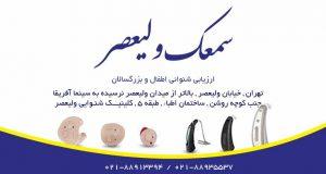 سمعک ولیعصر در تهران