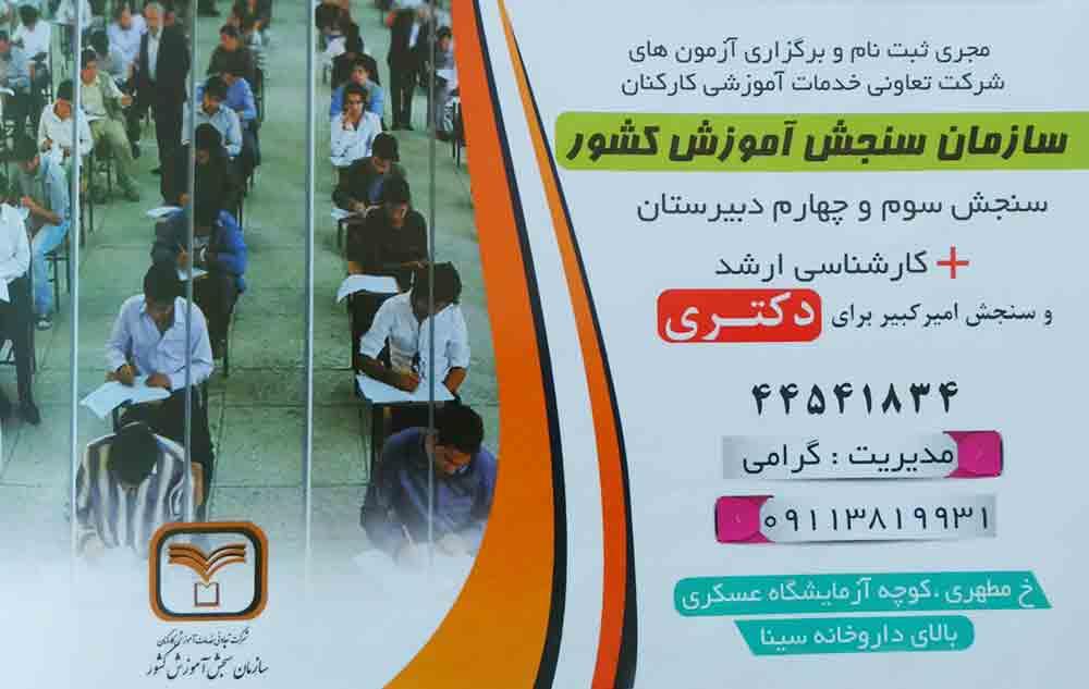 شرکت تعاونی خدمات آموزشی کارکنان سازمان سنجش آموزش کشور در رشت