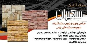 سنگ آنتیک سنگیران در نوشهر