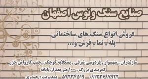 صنایع سنگ ونوس اصفهان در شهسوار