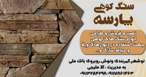 سنگ کوهی پارسه در نوشهر