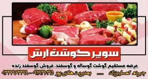 سوپر گوشت آرش در جیرده