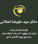 سید علیرضا اصلانی در شیراز
