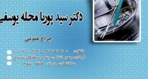 دکتر سید پوریا محله یوسفی در بندرانزلی