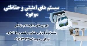 سیستم های امنیتی و حفاظتی موعود در تهران