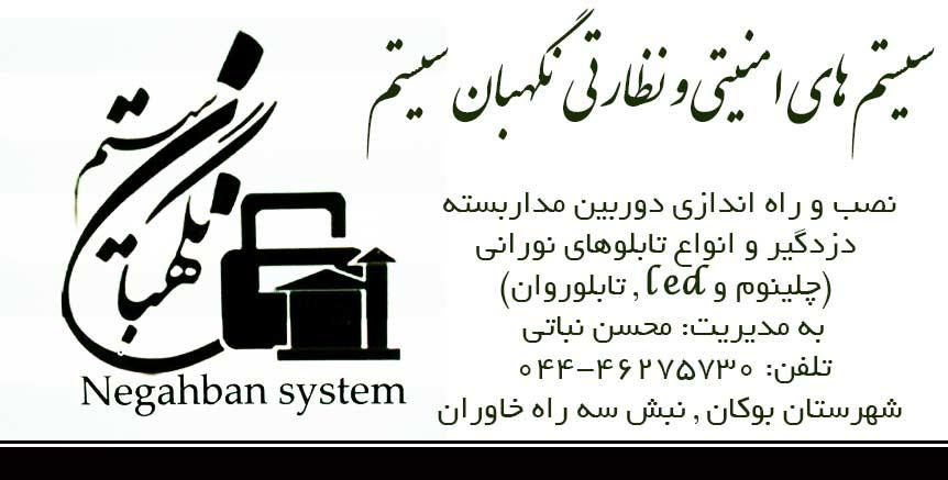 سیستم های امنیتی و نظارتی نگهبان سیستم در بوکان