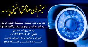 سیستم های حفاظتی امنیتی پارسه در شیراز