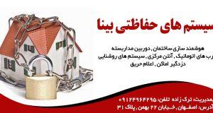 سیستم های حفاظتی بینا در اصفهان