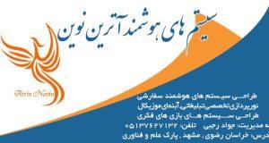 سیستم های هوشمند آترین نوین در مشهد