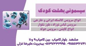 سیسمونی بهشت کودک در مشهد