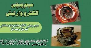 سیم پیچی الکترو وارنیش در خوزستان