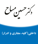 دکتر حسین مساح در تهران