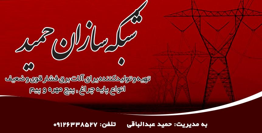 شبکه سازان حمید در ورامین