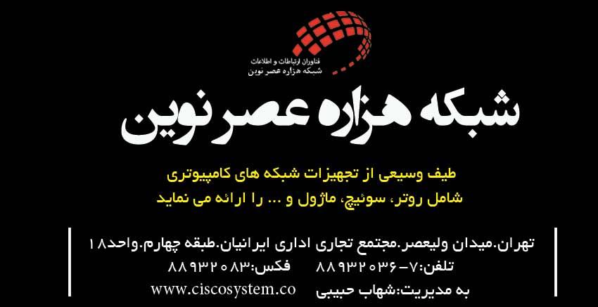 شبکه هزاره عصر نوین در تهران