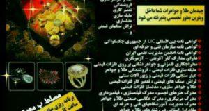 طلا و جواهر سازی شرف شمس در رشت