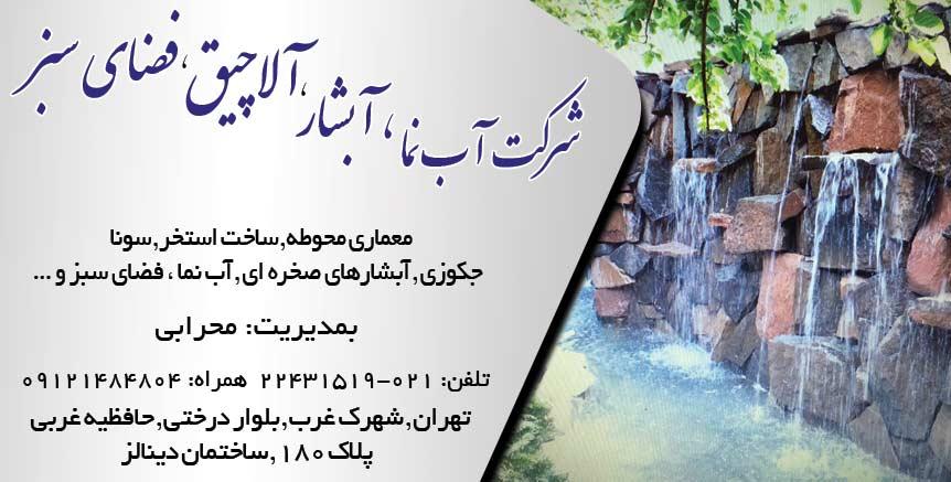 شرکت آب نما آبشار آلاچیق فضای سبز در تهران