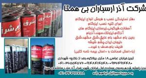 شرکت آذر ارسباران بی همتا در تبریز