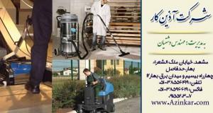 شرکت آذین کار در مشهد