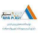 شرکت آریا پلاست در تهران