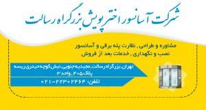 شرکت آسانسور اختر پویش بزرگراه رسالت در تهران