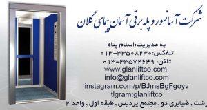 شرکت آسانسور و پله برقی آسمان پیمای گلان در رشت