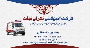 شرکت آمبولانس تهران نجات در تهران