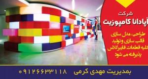 شرکت آپادانا کامپوزیت در تهران