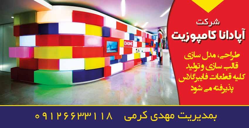 تولید کننده فایبرگلاس در تهران