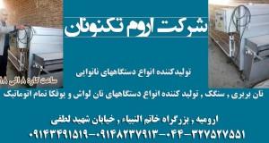 شرکت اروم تکنونان در ارومیه