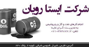 شرکت ایستا رویان در شیراز