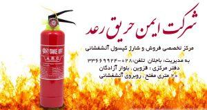 شرکت ایمن حریق رعد در قزوین