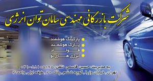 شرکت بازرگانی مهندسی سامان توان انرژی در تهران