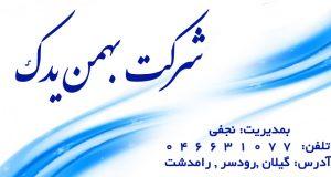 شرکت بهمن یدک در رودسر