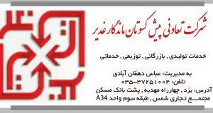 شرکت تعاونی پیش کسوتان ماندگار غدیر یزد