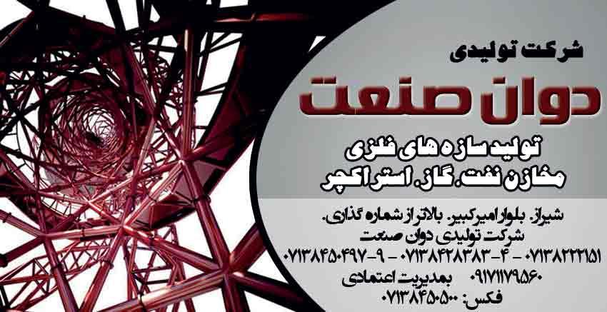 شرکت تولیدی دوان صنعت در شیراز