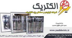 شرکت تولیدی و صنعتی یزد الکتریک در یزد