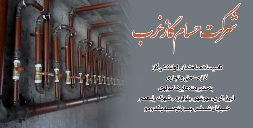 شرکت حسام گاز غرب در کرج