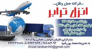 شرکت حمل و نقل انزل ترابر در بندرانزلی