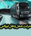 شرکت حمل و نقل تیپاکس