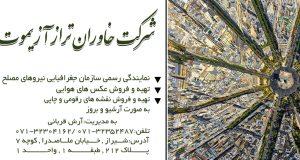 عکس هوایی و تغییر عکس هوایی نقشه برداری هوایی در شیراز