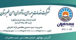شرکت خدمات بیمه ای ره آوران امن طبرستان در بهشهر