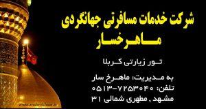 شرکت خدمات مسافرتی جهانگردی ماهرخسار در مشهد