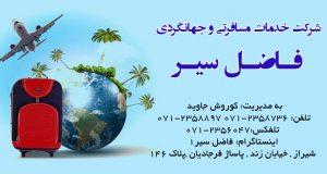 شرکت خدمات مسافرتی و جهانگردی فاضل سیر در شیراز