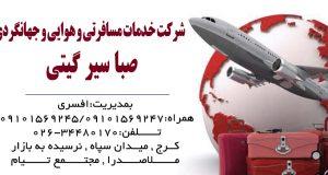 شرکت خدمات مسافرتی و هوایی و جهانگردی صبا سیر گیتی در کرج