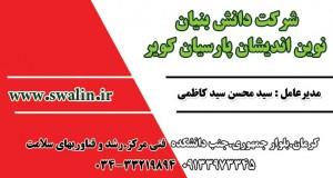 شرکت دانش بنیان نوین اندیشان پارسیان کویر در کرمان