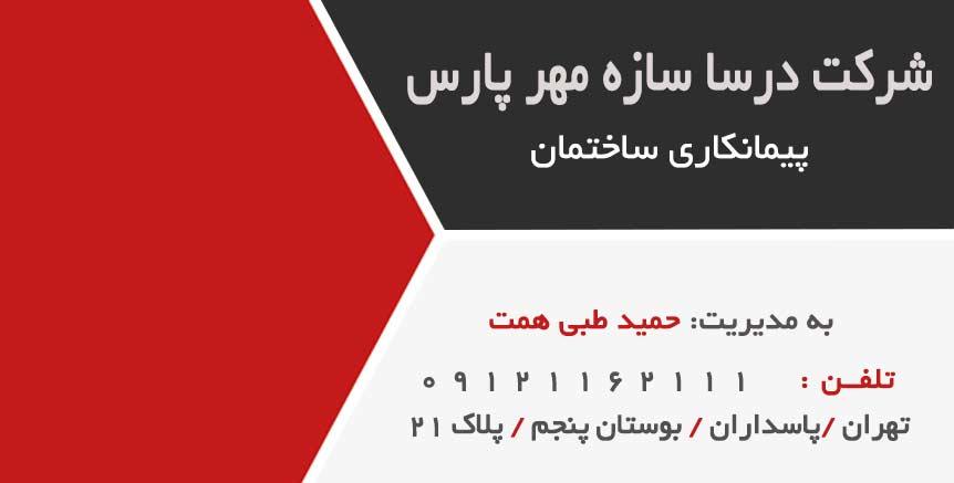 شرکت درسا سازه مهرپارس در تهران