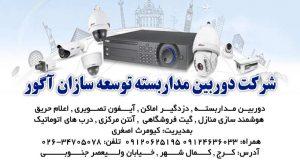 شرکت دوربین مداربسته توسعه سازان آگور در کرج
