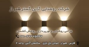 شرکت روشنایی آذین گستر شیراز